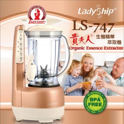 Ladyship 貴夫人生機精華萃取機(LS-747)