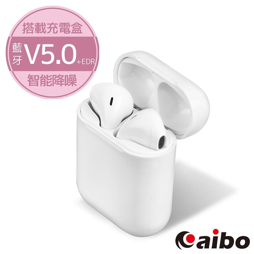 [時時樂限定]aibo BTDA V5.0真無線雙耳藍牙耳機(搭載充電收納盒)