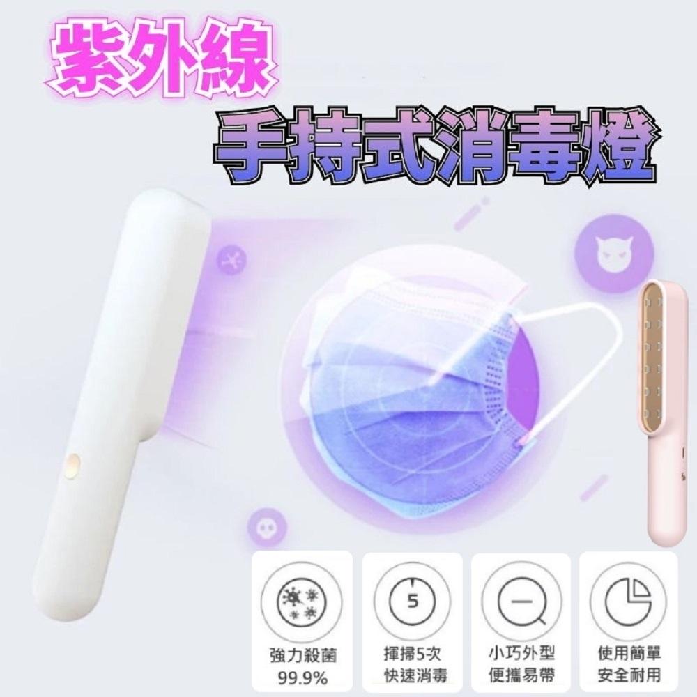 【USAMS】紫霞手持式 紫外線殺菌消毒燈(1入)