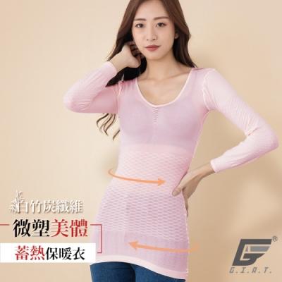 GIAT台灣製白竹炭彈力貼身保暖衣(淺粉)