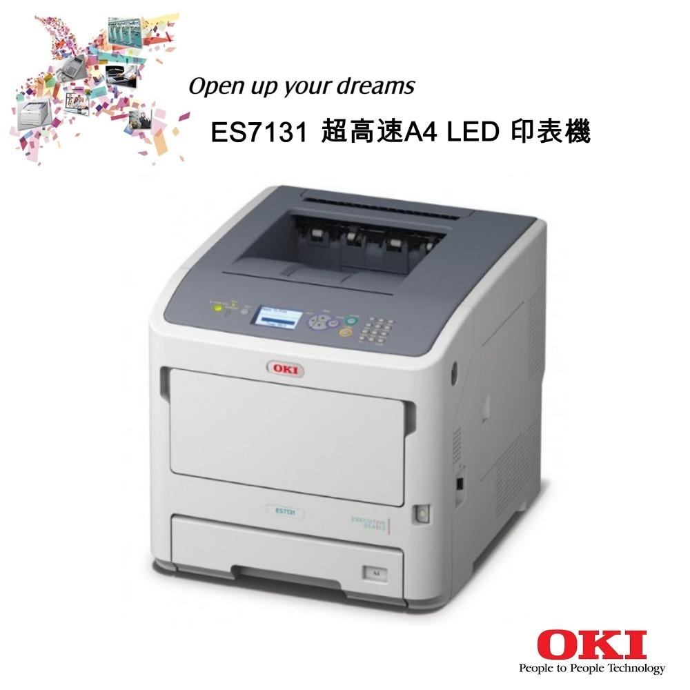 OKI ES7131 LED A4黑白超高速雷射印表機
