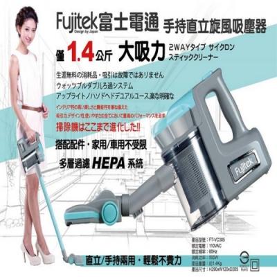 【Fujitek富士電通】手持直立旋風吸塵器 (有線式)(FT-VC305)
