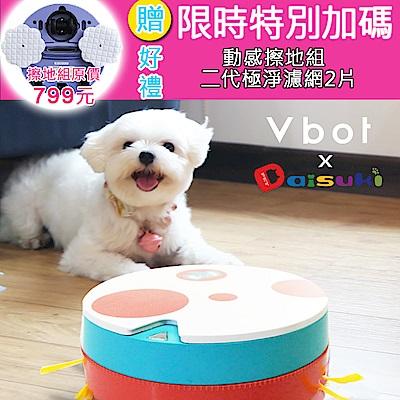 Vbot x Daisuki i6+ 二代聯名限量 掃+擦智慧鋰電地慕斯蛋糕掃地機器人-