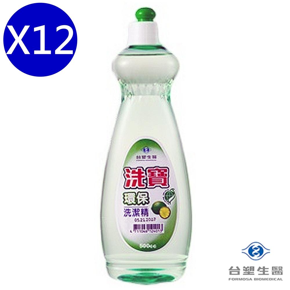 台塑生醫 洗寶環保洗潔精 洗碗精 500g X12入