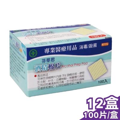 芬蒂思 酒精棉片 (實用型) 100片x12盒 (消毒 殺菌 中衛代工廠)
