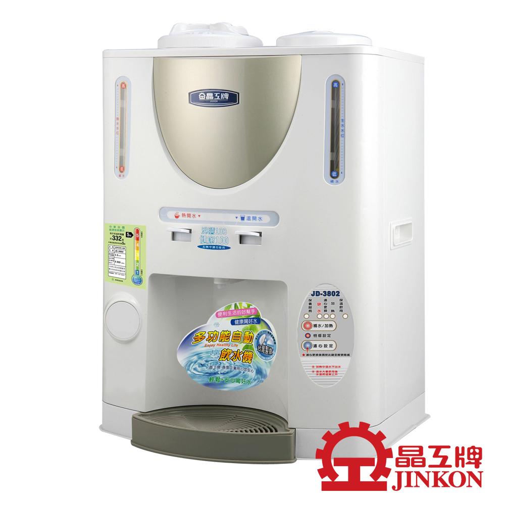 晶工牌 10.5L自動補水溫熱全自動飲水機 JD-3802