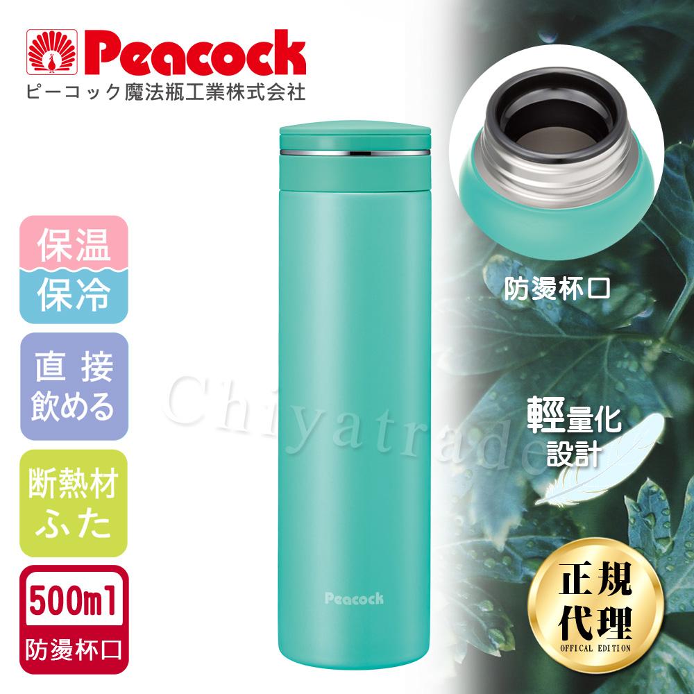 日本孔雀Peacock 輕享休閒不鏽鋼保溫杯500ML防燙杯口設計-淺草綠