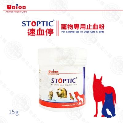 Union 速血停 STOPTIC 專業級止血粉 15g/瓶 快速止血 減輕疼痛 攜帶方便 適用於各種寵物