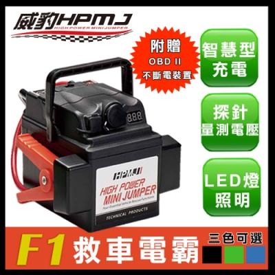 【威豹HPMJ】專業人士最佳組合威豹F1+威豹IC版OBD2--具有汽車救援、探針量測電池電壓、不斷電更換汽車電池功能