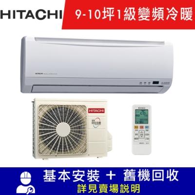 HITACHI日立 9-10坪 1級變頻冷暖冷氣 RAC-63YK1/RAS-63YK1 精品系列 限北北基宜花安裝