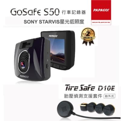 PAPAGO! GoSafe  S50 頂級星光夜視 SONY  STARVIS  行車紀錄器-胎壓版-快