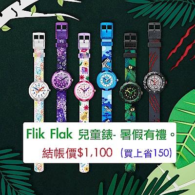 Flik Flak 兒童錶- 暑假有禮。限時88折(結帳隱藏優惠)
