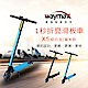 Waymax威瑪 5.5吋鋁合金電動滑板車-基本款 X5 (二色可選) product thumbnail 1
