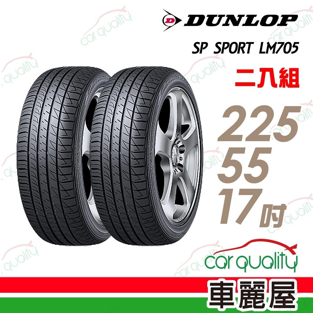 【登祿普】SP SPORT LM705 耐磨舒適輪胎_二入組_225/55/17