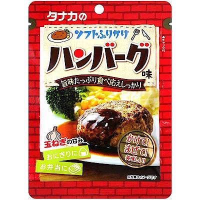 田中 漢堡肉風味飯友(28g)