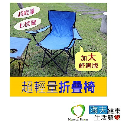 Nature Heart 超輕量 加大 舒適 折疊椅 2入(R0067)