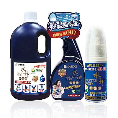 旺旺水神 居家防護組(抗菌液2L+500ml+30ml)