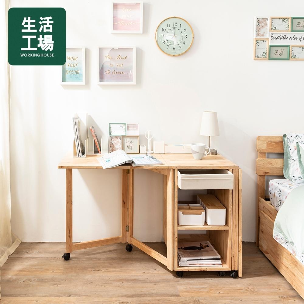 【雙12暖身限定-生活工場】自然簡約生活可移動書桌