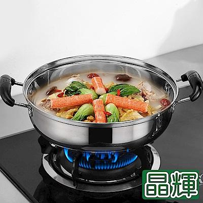 晶輝鍋具 不鏽鋼鍋27.5cm