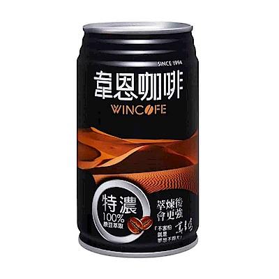 韋恩咖啡 特濃(320mlx24入)