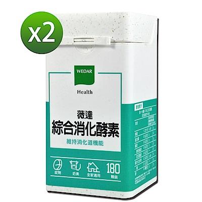 ★絕版出清★WEDAR 綜合消化酵素 2瓶出清組(180顆/瓶)