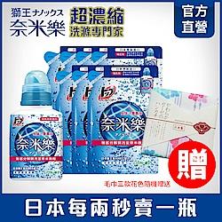 日本獅王LION 奈米樂超濃縮洗衣精 1+7組合 (贈日本製質感方巾)