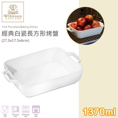英國 WILMAX 經典白瓷長方形烤盤1370ml(27.5x17.5x6cm)