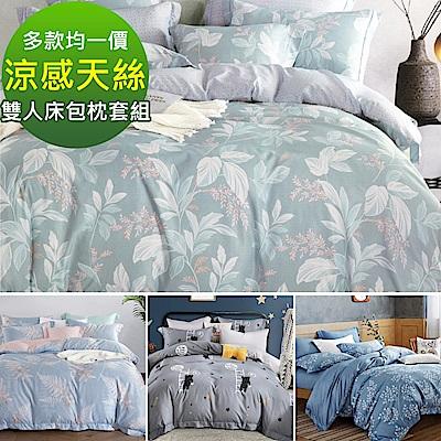 星月好眠 台灣製 涼感天絲 三件式 雙人床包枕套組  3M吸濕排汗專利 多款任選