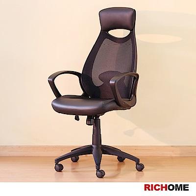 【RICHOME】黑爵士網椅