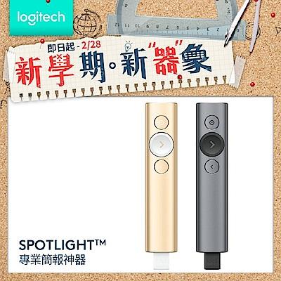 羅技 SPOTLIGHT簡報遙控器