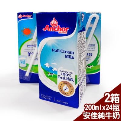 紐西蘭Anchor安佳 SGS認證100%純牛奶保久乳(200mlx24瓶)2箱組合