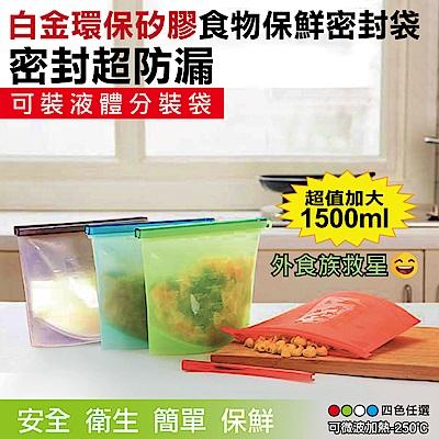 DaoDi 加大環保矽膠食物密封保鮮袋 1500ml二入