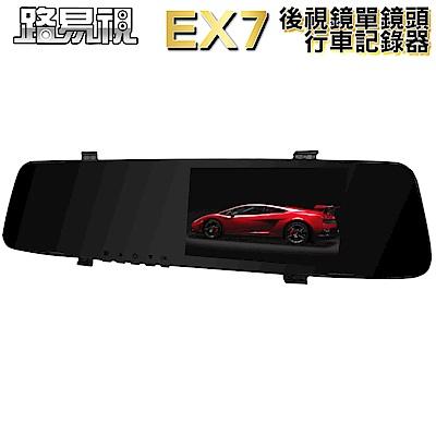 【路易視】EX7後視鏡單鏡頭行車紀錄器 贈32G記憶卡