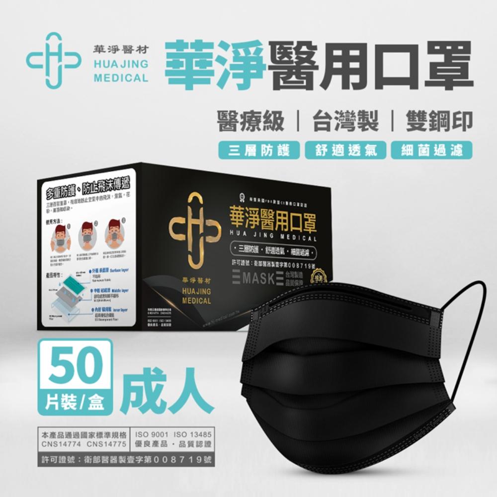 華淨 醫用口罩(未滅菌)-成人(50入/盒)-黑色