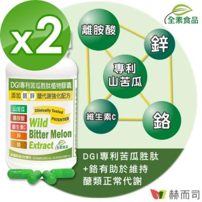 赫而司 DGI專利苦瓜胜太/皂甘(60顆*2罐)醣代謝強化配方,添加離胺酸/鉻/鋅/維生素C 全素食膠囊