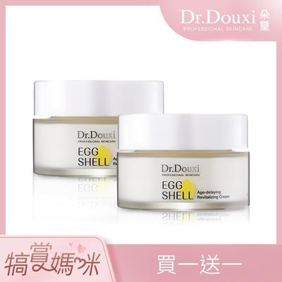Dr.Douxi朵璽 賦活緊緻卵殼乳霜 50g 買一送一