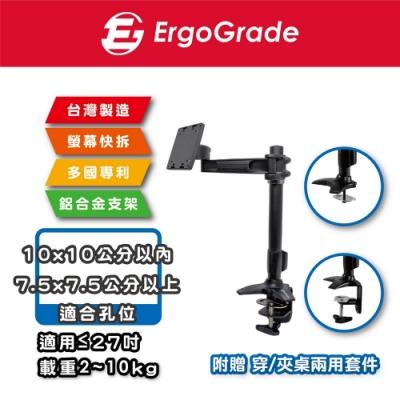 ErgoGrade 快拆式穿夾兩用鋁合金單螢幕支架(EGTC110Q)/電腦支架/穿桌/夾桌