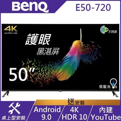 BenQ 50吋 4K HDR 低藍光不閃屏 Android 9.0連網液晶顯示器 E50-720 (無視訊盒)