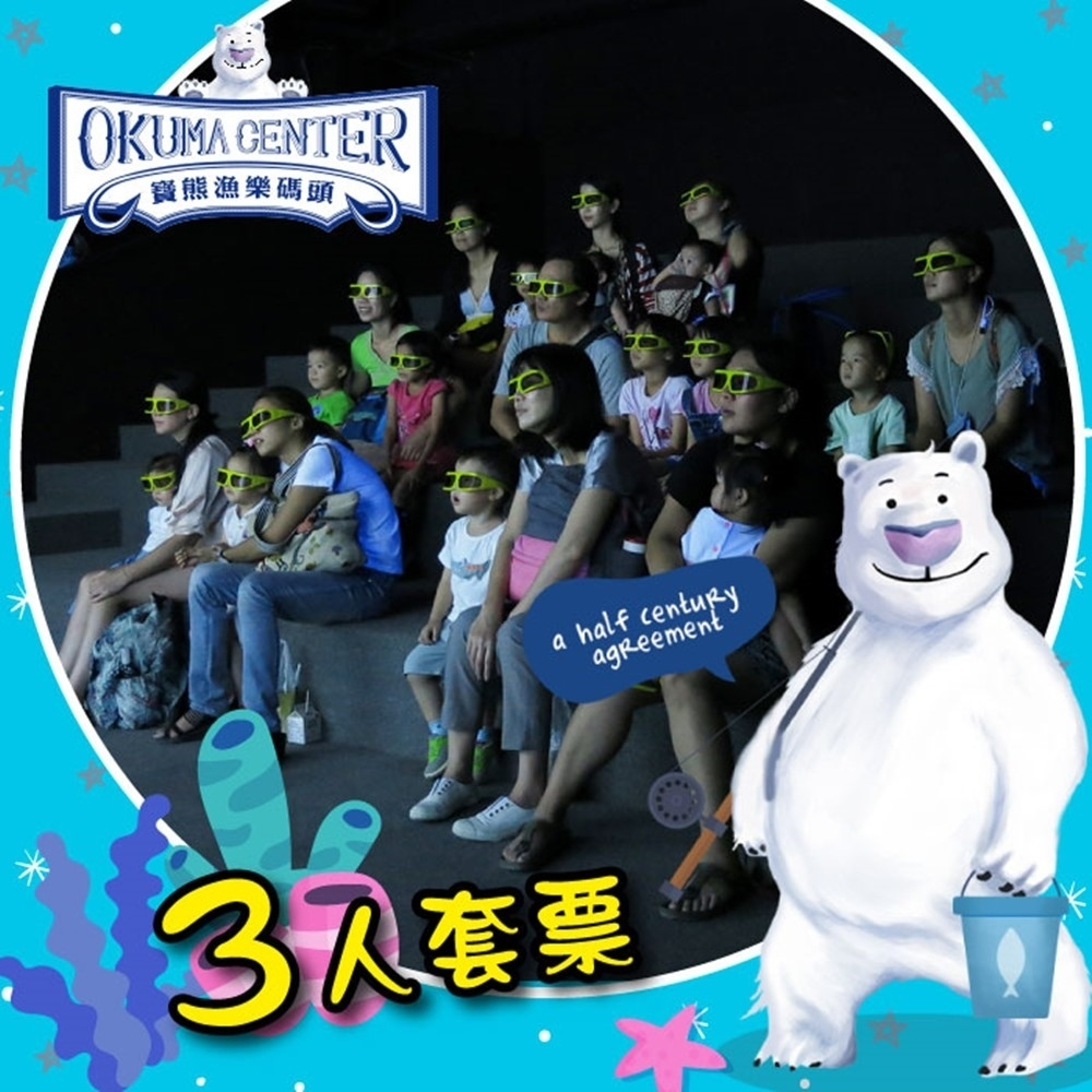 台中 寶熊漁樂碼頭- 三人套票