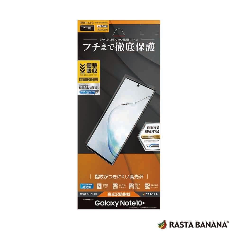 RASTA BANANA Galaxy Note10+ 全滿版保貼