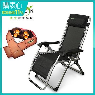 Concern 康生 無重力休閒躺椅+4D仿真人肩頸揉捏按摩披肩