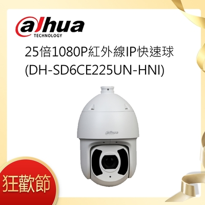 25倍1080P紅外線IP快速球(DH-SD6CE225UN-HNI)