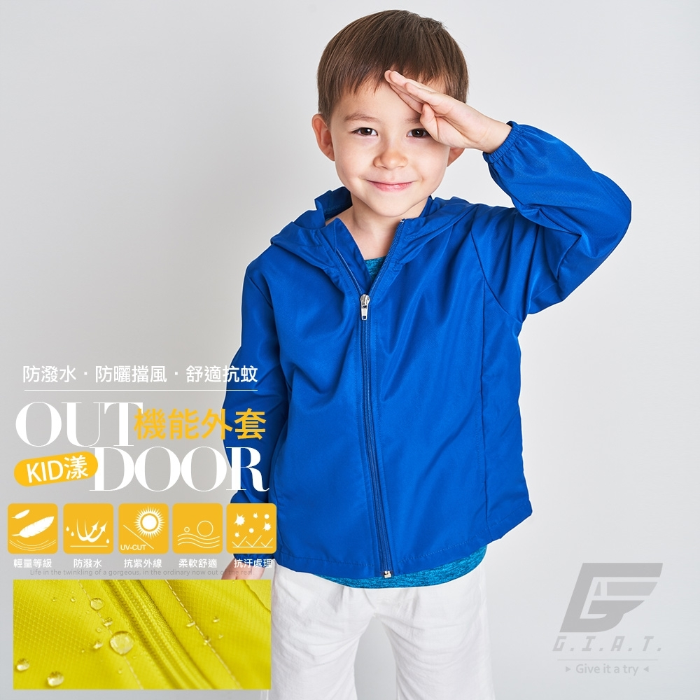 GIAT 台灣製兒童防潑水抗UV連帽外套-水手藍