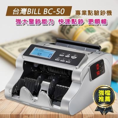 台灣BILL BC-50專業點驗鈔機