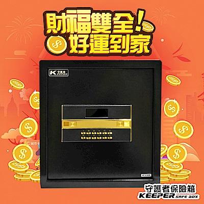 【守護者保險箱】保險箱 保險櫃 大容量 招財 吉利 收納櫃 38DI