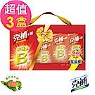 【克補鐵】B群加強錠禮盒x3盒(共540錠)-全新配方 添加葉黃素