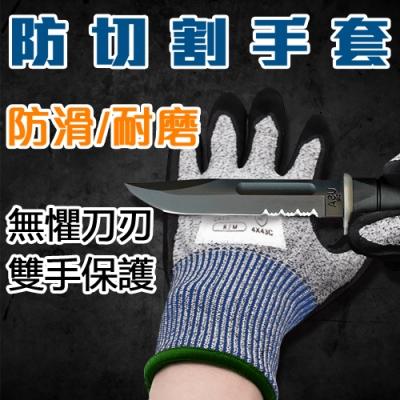 標準認證【CE五級防切割多功能耐磨防滑手套】安全防護具 工作手套