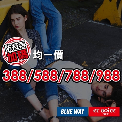 BLUE WAY  線上特賣會均一價388起