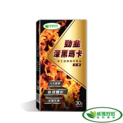 威瑪舒培 勁韭深黑瑪卡膠囊 (30顆/盒)