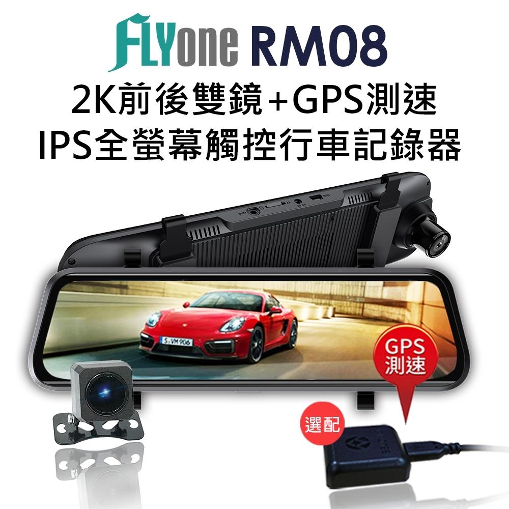 FLYone RM08 高清流媒體 2K+GPS測速 前後雙鏡 全螢幕觸控後視鏡行車記錄器(加送GPS天線模組)-急